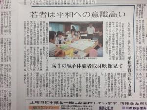 読売新聞かわらばん(福岡東・8月9日)
