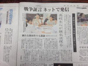 西日本新聞(福岡都市圏版・8月16日)