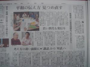 朝日新聞(長崎県版・8月21日)