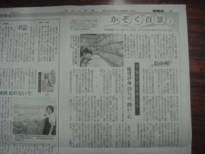 西日本新聞(福岡都市圏版・8月26日)