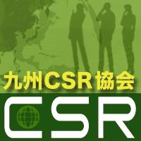 九州CSR協会