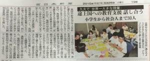 西日本新聞5月26日