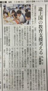 朝日新聞5月25日
