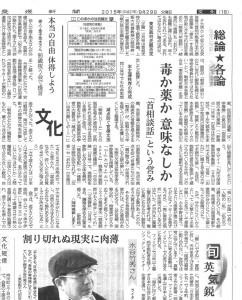 9/26配信「総論☆各論」