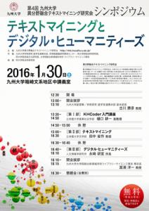 20160130-flyer-1