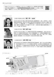 20160130-flyer-2
