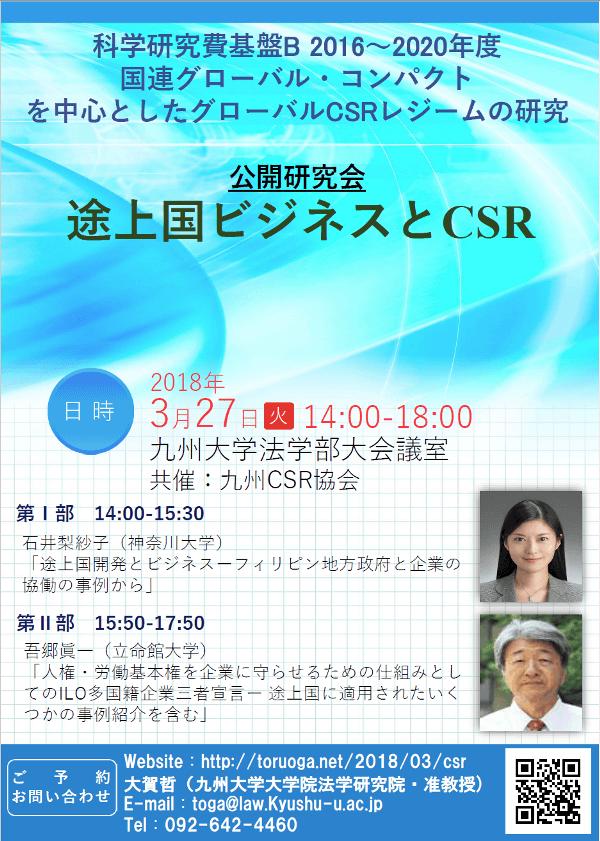 公開研究会:途上国ビジネスとCSR(3/27)