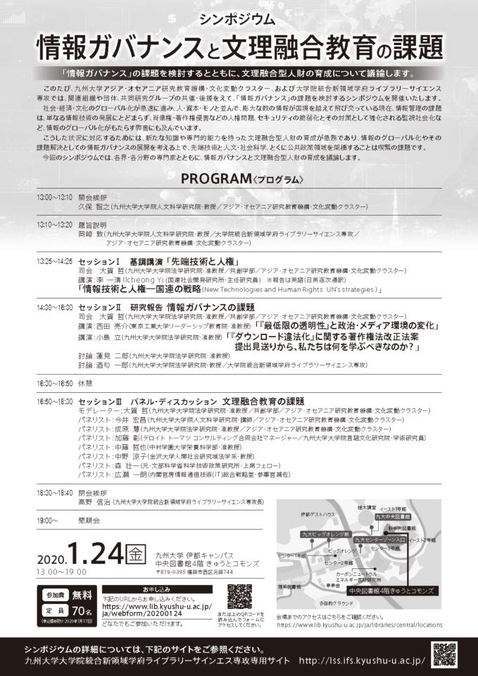 情報ガバナンス・シンポジウム(1月24日)