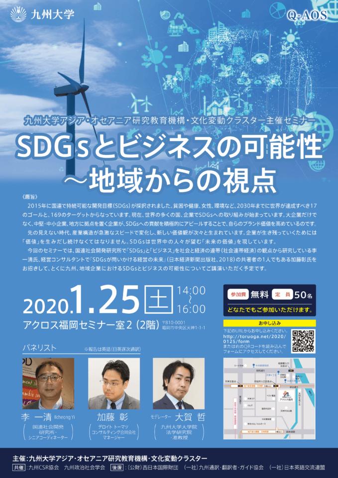 SDGsとビジネスの可能性ー地域からの視点(1月25日)